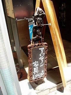 アジアンインテリア LOOP 東京都渋谷区渋谷1-8-5 グローリア宮益坂ビル