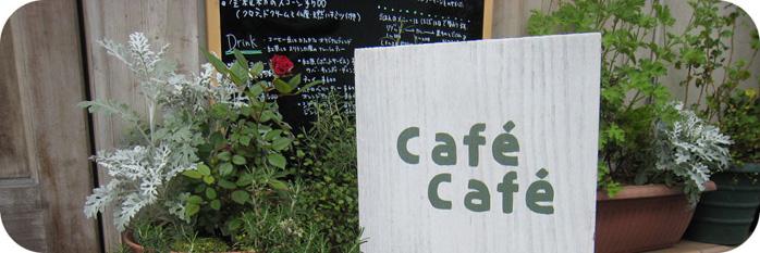 カフェカフェ>