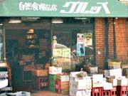 自然食糧品店グルッペ吉祥寺店 東京都武蔵野市吉祥寺 東町1-25-24