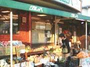 自然食糧品店グルッペ三鷹店 東京都三鷹市大沢3-3-7
