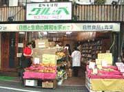 自然食糧品店グルッペ荻窪本店 東京都杉並区荻窪5-27-5