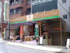 早稲田自然食品センター  東京都新宿区喜久井町51