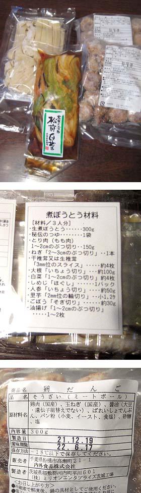らでぃっしゅぼーや評判記 今週のお野菜、おすすめ注文品3品