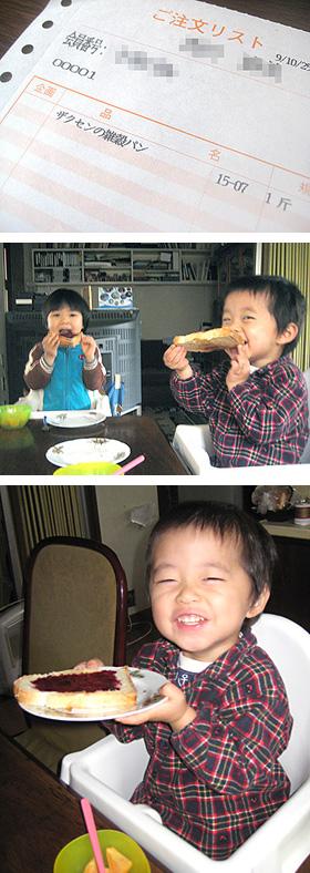 らでぃっしゅぼーや評判記 ザクセンのざっこくパン